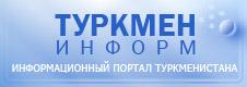 Информационный портал Туркменистана